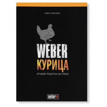 Weber Курица