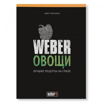 Weber Овощи