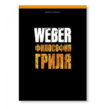 Weber Философия гриля